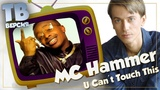 Дохвастался что ли MC Hammer - U Can't Touch This Перевод песни (для ТВ)