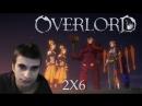 [Ramzi: реакція] Справедливість Себаса до людей і команда авантюристів! Повелитель/Overlord - 2 сезон 6 серія(redirect)