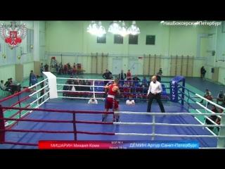 Мишарин Михаил (Коми) vs Дёмин Артемий (С.Петербург) 69кг