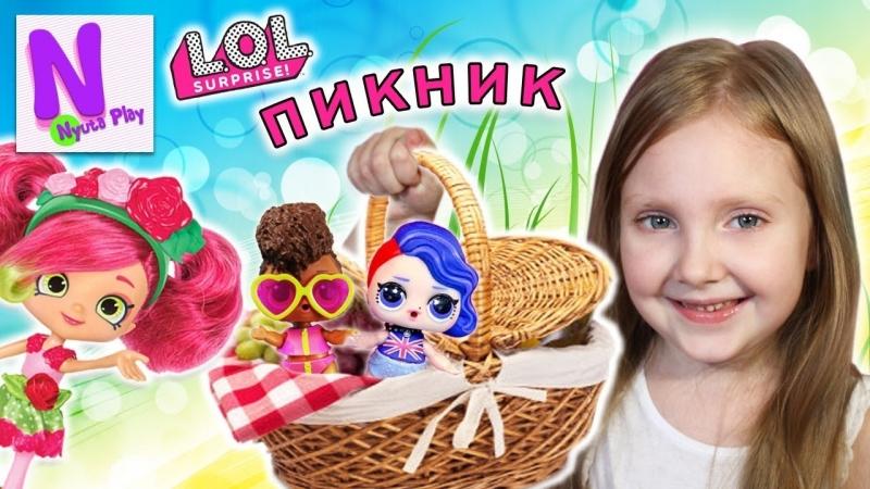 Куклы ЛОЛ на пикникe. МУЛЬТИК ЛОЛ! Кукла Шопкинс Рози Блум организовала вечеринку / Nyuta Play