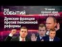 Думские фракции против пенсионной реформы - Ход событий