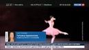 Новости на Россия 24 • В труппу Большого приняли внучатую племянницу Матильды Кшесинской
