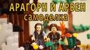 Арагорн и Арвен - Самоделка Властелин Колец / Lego The Lord of the Rings
