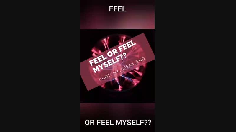 FEEL OR FEEL MYSELF