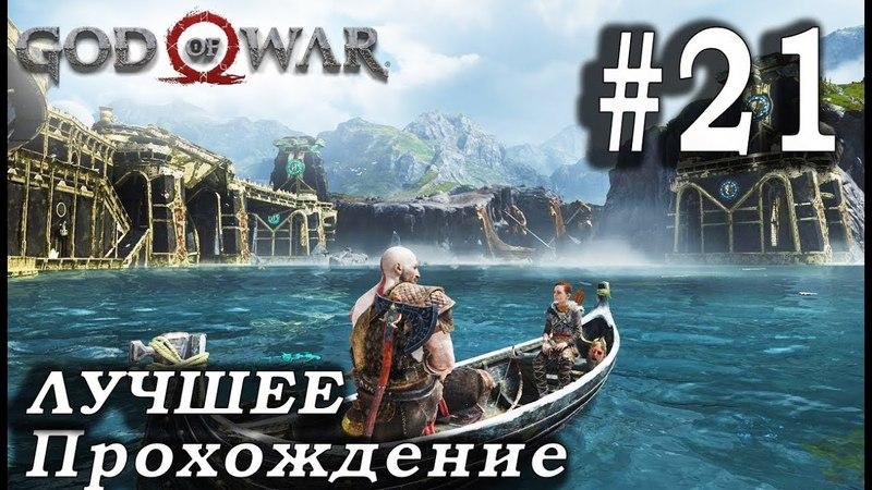 Прохождение God of War 4 Часть 21 (2018) - на русском - Без комментариев [PS4 Pro 1080p 60FPS]