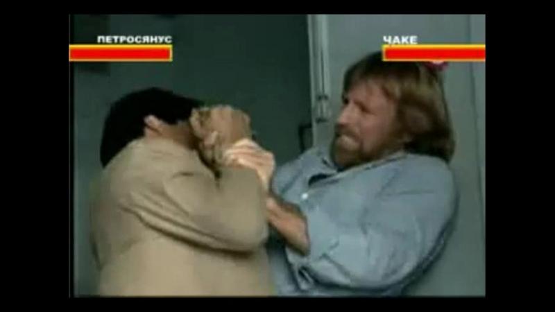 Петросянус vs Чак Норрис