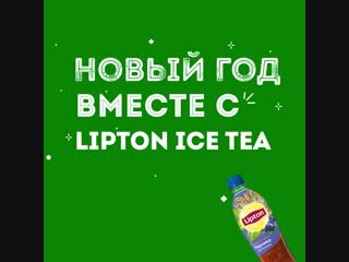Новый год с lipton ice tea