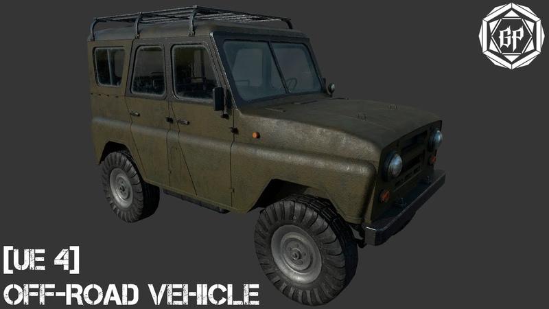 Unreal Engine 4 - Off-Road Vehicle [Blueprint]