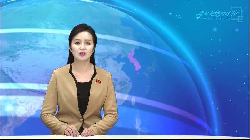 《적페의 아성 자유한국당을 해체하라》 –남조선시민단체들이 요구- 외 1건