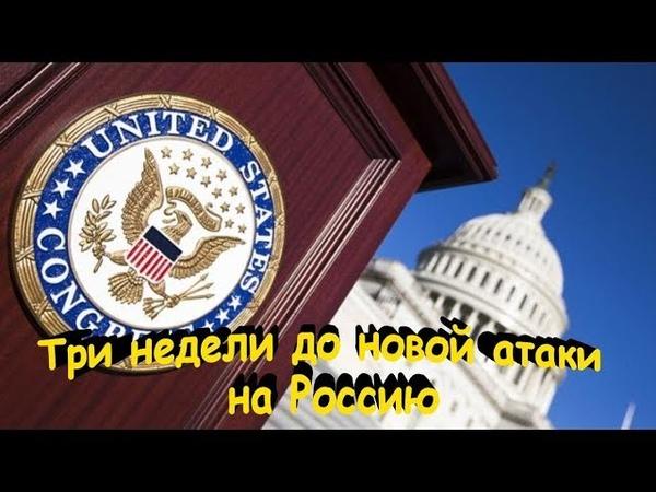 Три недели до новой aтakи на Россию