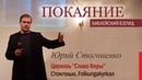ПОКАЯНИЕ библейский взгляд Короткая проповедь Юрий Стогниенко