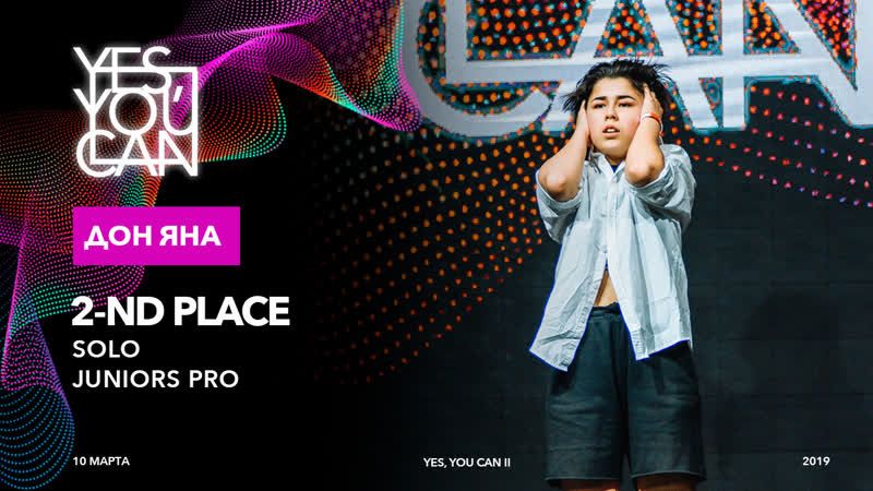 ДОН ЯНА SOLO JUNIORS PRO 2 PLACE YES YOU CAN 2