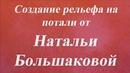 🎁 ДЕКУПАЖНЫЕ ПОЛЕЗНОСТИ🎁 от Натальи Большаковой Создание рельефа на потали