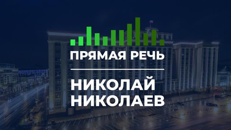 Николай Николаев об ограничении экспорта древесины в Китай