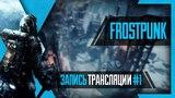 PHombie против Frostpunk! Запись 1!
