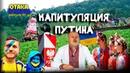 Капитуляция Путина Отака Краина с Дидом Панасом Выпуск 40