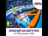 Скидка 50% в батутный клуб «Максимум»