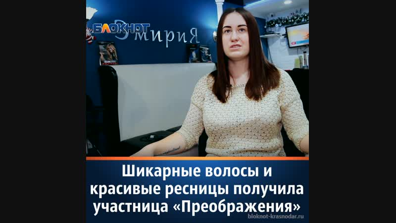 Финалистка проекта «Преображение» Ольга Гаврилова вместе с «Блокнотом» продолжила работу над своей внешностью.