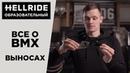 ВСЕ О BMX ВЫНОСАХ — типы, стандарты, геометрия