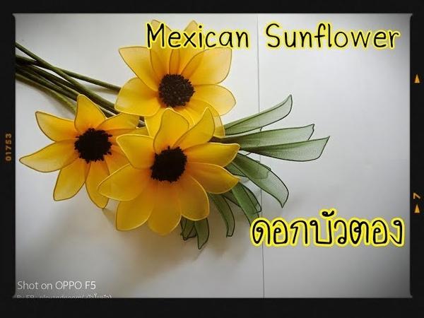 How to make nylon/stocking flower (american sunflower/ดอกบัวตอง) ployandpoom