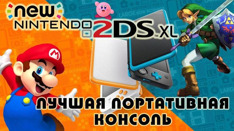 Лучшая портативная игровая консоль 2018 года Обзор New Nintendo 2DS XL