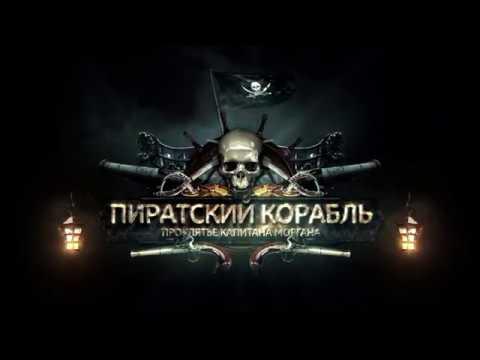 Как дела на квесте Пиратский Корабль