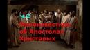 Малоизвестное об Апостолах Христовых Часть 2