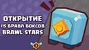 BRAWL STARS ОТКРЫТИЕ 115 БРАВЛ БОКСОВ 115 BRAWL BOX OPENING БРАВЛ СТАРС