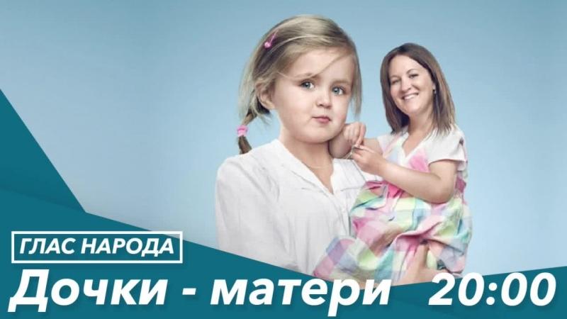 Дочки - матери