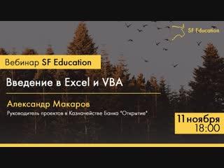 Введение в Excel и VBA