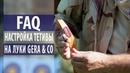 FAQ по настройке тетивы на луки База Седло Гнездо Кипер Фламандская Gera in Company