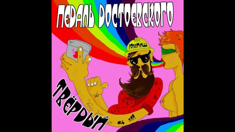 Педаль Достоевского - Твердый (2015)