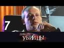 Дневник убийцы 7 серия 2002