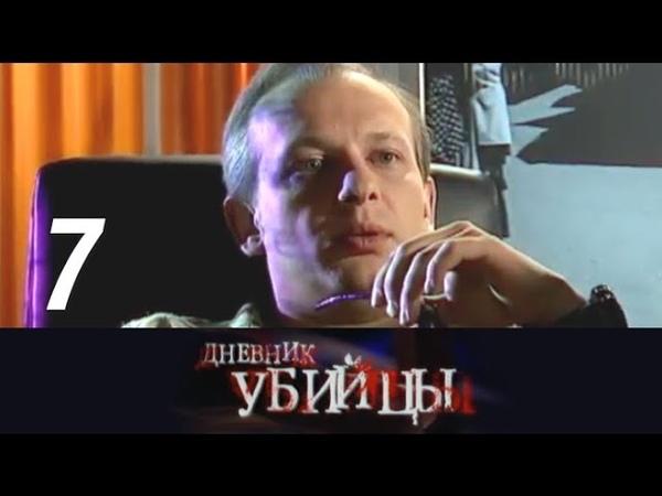 Дневник убийцы 7 серия (2002)