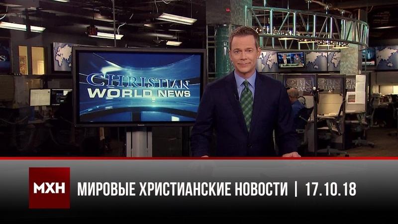 Мировые христианские новости | 483 от 17.10.18