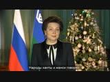 Губернатор Югры поздравляет жителей региона с Новым годом