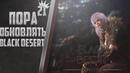 Datum News 21 Обновление Black Desert Мини игры Warframe Ashes Of Creations