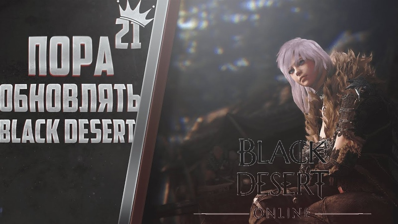 Datum News 21 Обновление Black Desert/Мини игры Warframe/Ashes Of Creations/