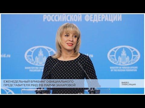 Брифинг официального представителя МИД России М.В.Захаровой 15.11.2018