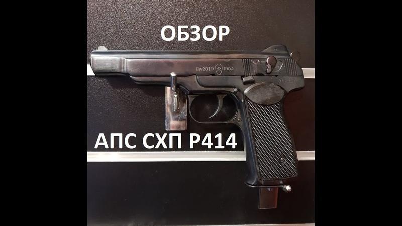 Обзор СХП АПС Р-414 от Концерна Калашников