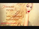 Прическа Низкий пучок с текстурным колоском nika nosova