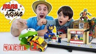 Ам Ням начудил. Папа Роб и Ярик собирают станцию Лего Сити (LEGO City)! Часть 2