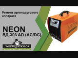 Ремонт аргонодугового аппарата NEON ВД-303 AD (AC-DC)