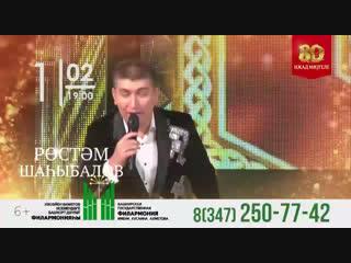 #Рустем_Шагбалов