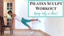 10-минутная шлифовочная тренировка пилатес со стулом. Pilates Workout - 10 Minute Sculpt Workout Using Only a Chair!