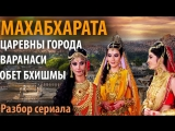 Махабхарата. Часть 4. Обет Бхишмы. Царевны города Варанаси. (Каши)