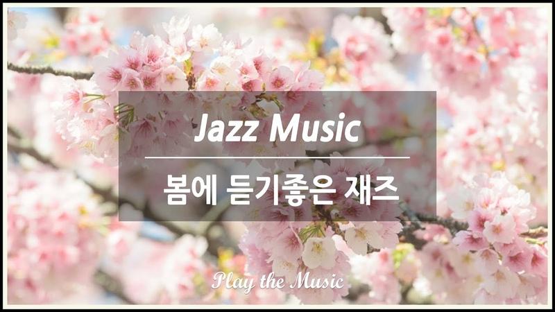 커피향 듬뿍!! 봄에 듣기좋은 재즈음악 카페음악 모음 Jazz music