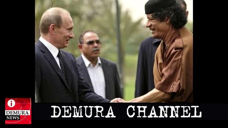 Путь Путина: по стопам Каддафи