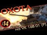 World of Tanks-Охота на vk 168 01 p ДОБРО ПОЖАЛОВАТЬ В АНГАР