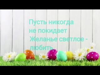 Очень красивое поздравление с Пасхой! Музыкальная видео-открытка.